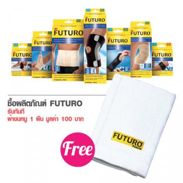 ซื้อผลิตภัณฑ์ FUTUSO ฟรี ผ้าขนหนู 1 ผืน