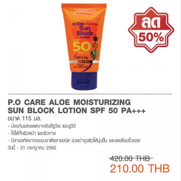 P.O CARE ALOE MOISTURIZING  SUN BLOCK LOTION SPF 50 PA+++  115 ML