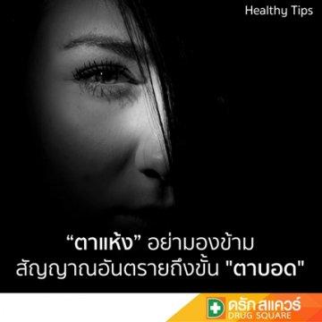 """""""ตาแห้ง"""" อย่ามองข้าม สัญญาณอันตรายถึงขั้น """"ตาบอด"""""""