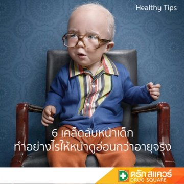 6 เคล็ดลับหน้าเด็ก ทำอย่างไรให้หน้าดูอ่อนกว่าอายุจริง