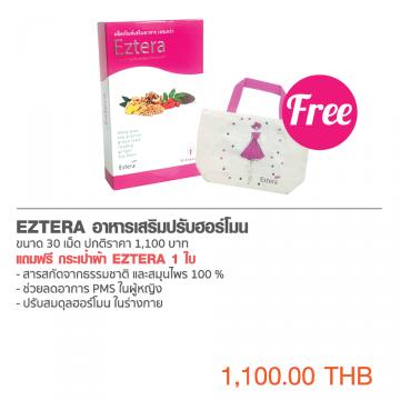 EZTERA อาหารเสริมปรับฮอร์โมน