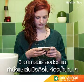 6 อาการนี้เสี่ยงป่วยแน่ ถ้านั่งแช่เล่นมือถือในห้องน้ำนาน ๆ