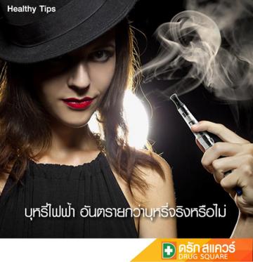 บุหรี่ไฟฟ้า อันตรายกว่าบุหรี่จริงหรือไม่?