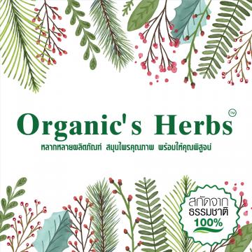 Organic′s Herb